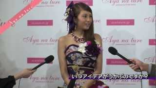 Aya na ture The12th Collection 酒井彩名 検索動画 10