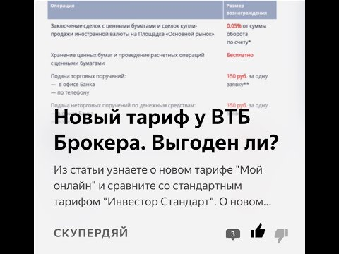 "Тариф ""Мой онлайн"" у брокера ВТБ"