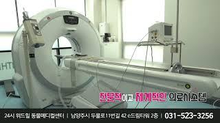 248_남양주시동물병원_ 별내동동물병원_별내24시동물병…