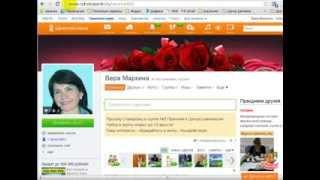 как сделать красивый адрес в Одноклассниках