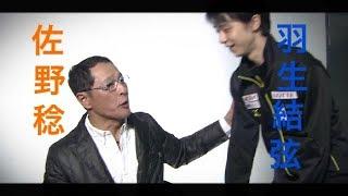 4年前トーク 佐野稔さん 羽生結弦君.