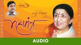 Namokaar Mantra Hai Nyaara | Lata Mangeshkar | Rajendra Jain | Full Audio Song