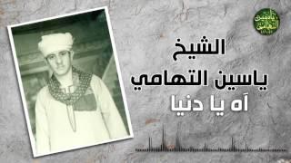 الشيخ ياسين التهامي آه يا دنيا