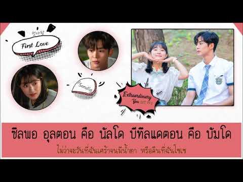 [Thaisub] Sondia - First Love(첫사랑) [Extraordinary You OST Part.3]