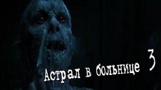 Страшные истории -  Астрал в больнице  3   Scary stories - the Astral in the hospital 3