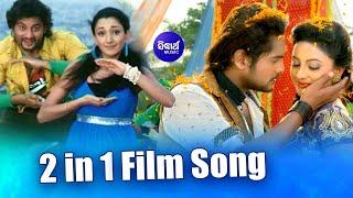 Two in One | Dekha Hela + A for Apple Babydoll | Best Film Song | Anubhab,Amlan,Riya | Sidhart Music