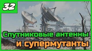 Fallout 4 Выживание  Супер мутанты и крабы  32 ПРОХОЖДЕНИЕ в 1080 60