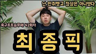 [스포츠토토] ☆ 축구토토 42회 최종픽 ☆   -  …