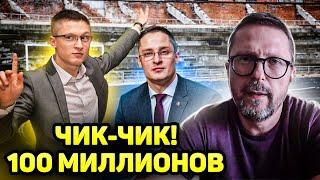 Запорожские Цукерберги и наказание за 87 миллионов