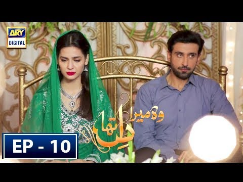 Woh Mera Dil Tha Episode 10 - 2nd June 2018 - ARY Digital Drama
