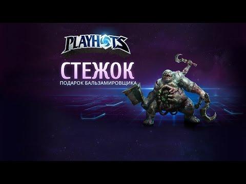 видео: heroes of the storm - Стежок, обзор персонажа!