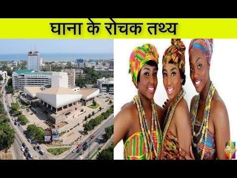 Officially the Republic of Ghana घाना के बारे में रोचक जानकारिया