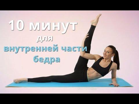 упражнения для похудения внутренней