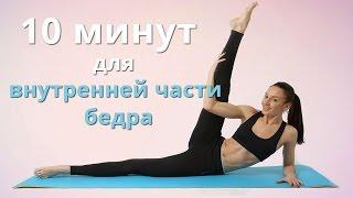 Упражнения для внутренней стороны бедра II Я худею с Екатериной Кононовой
