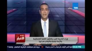 (SL(SLستوديوالأخبار(SL.. وزراء الخارجية العرب يناقشون القضية الفلسطينية والازمة اليمنية والاوضاع في ليبيا