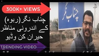 AMAZING TRUTH ABOUT RABWAH (CHANAB NAGAR)