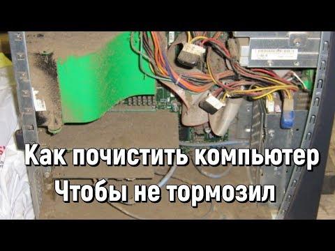 Как почистить компьютер, чтобы не тормозил (Про ПК)