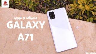 Samsung Galaxy A71 Review | أفضل هاتف متوسط من سامسونج