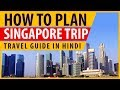 HOW TO PLAN THE PERFECT SINGAPORE TRIP - PART 2 - TRAVEL GUIDE & IMPORTANT TIPS FOR INDIANS IN HINDI