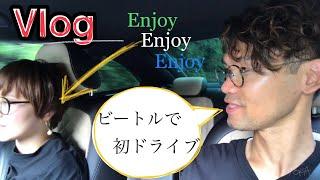 【Vlog!】新車ビートルで初ドライブ ^ ^ 「Enjoy!Enjoy!Enjoy!」