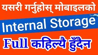 How To Increase Mobile Internal Storage - Space Up Smartphone Internal Memory [In Nepali]