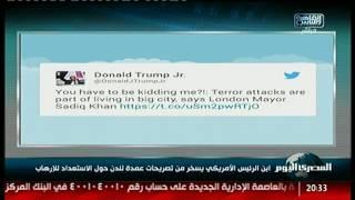 ابن الرئيس الأمريكي يسخر من تصريحات عمدة لندن حول الإستعدادات للإرهاب