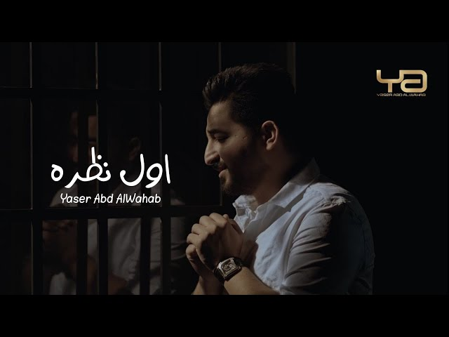 ياسر عبد الوهاب - أول نظره  | من ألبوم أتذكرك | حصرياً   Yaser Abd AlWahab - Awal Nathra | Exclusive