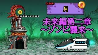 にゃんこ大戦争 未来編第二章〜月〜 ゾンビ襲来