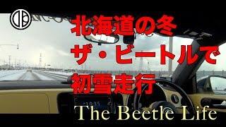 [The Beetle Life]ついに来た圧雪シーズン!ザ・ビートルで悪境北海道の雪道を走行する!