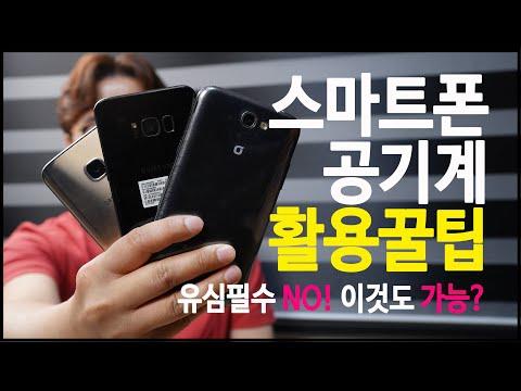 """휴대폰 공기계 최고 활용 꿀팁 I """" 난 이런것도 자동으로 실행 된다! 완전 편해~  """""""
