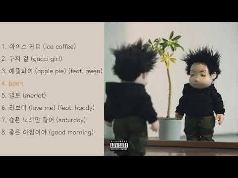 [FULL ALBUM] Nafla (나플라) - U N U Album Part 1 앨범 전곡듣기