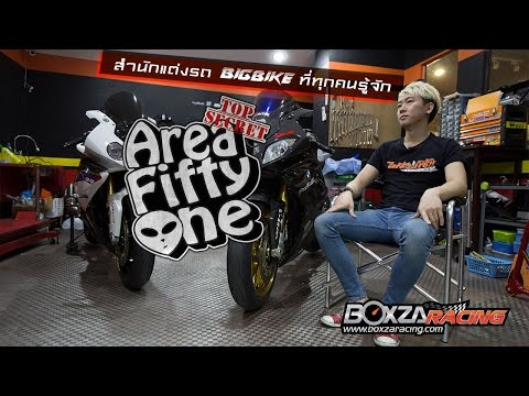 Area 51 สำนักแต่งรถ Bigbike ที่ทุกคนรู้จัก By BoxzaRacing