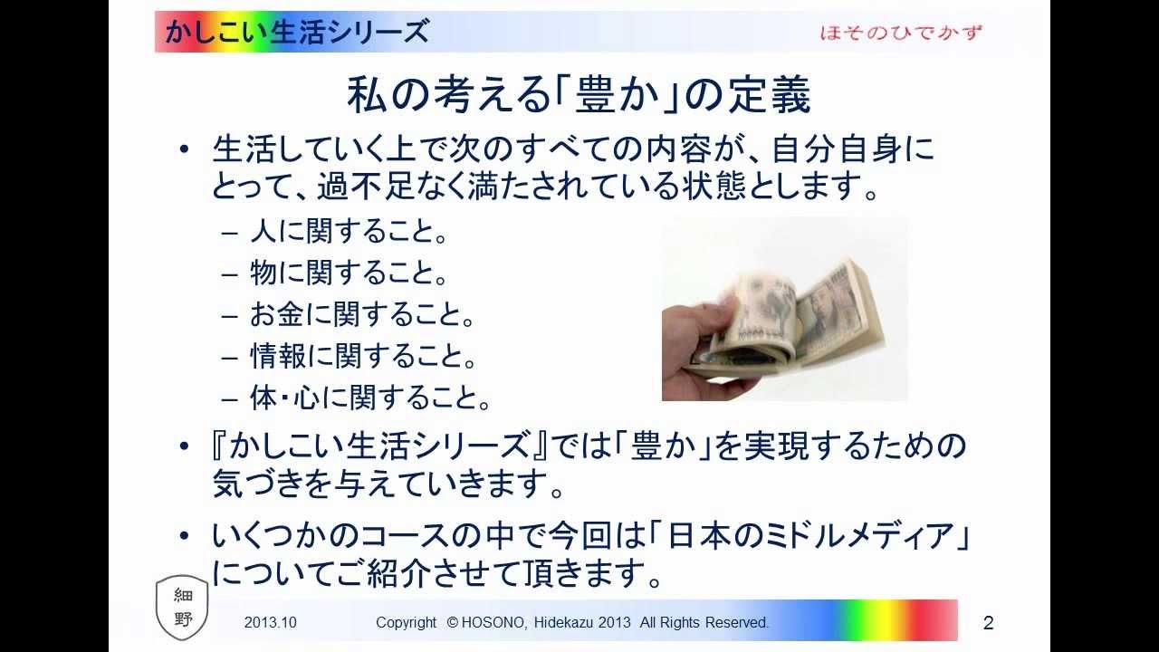 日本のミドルメディア入門 - You...
