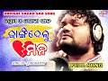 Bhangi Delu Mana - Humane Sagar New Sad Song - New Odia Sad Song - Humane Sagar Song -Studio Version