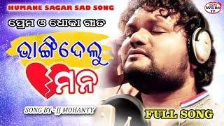 Bhangi Delu Mana Humane Sagar New Sad Song New Odia Sad Song Humane Sagar Song Studio Version