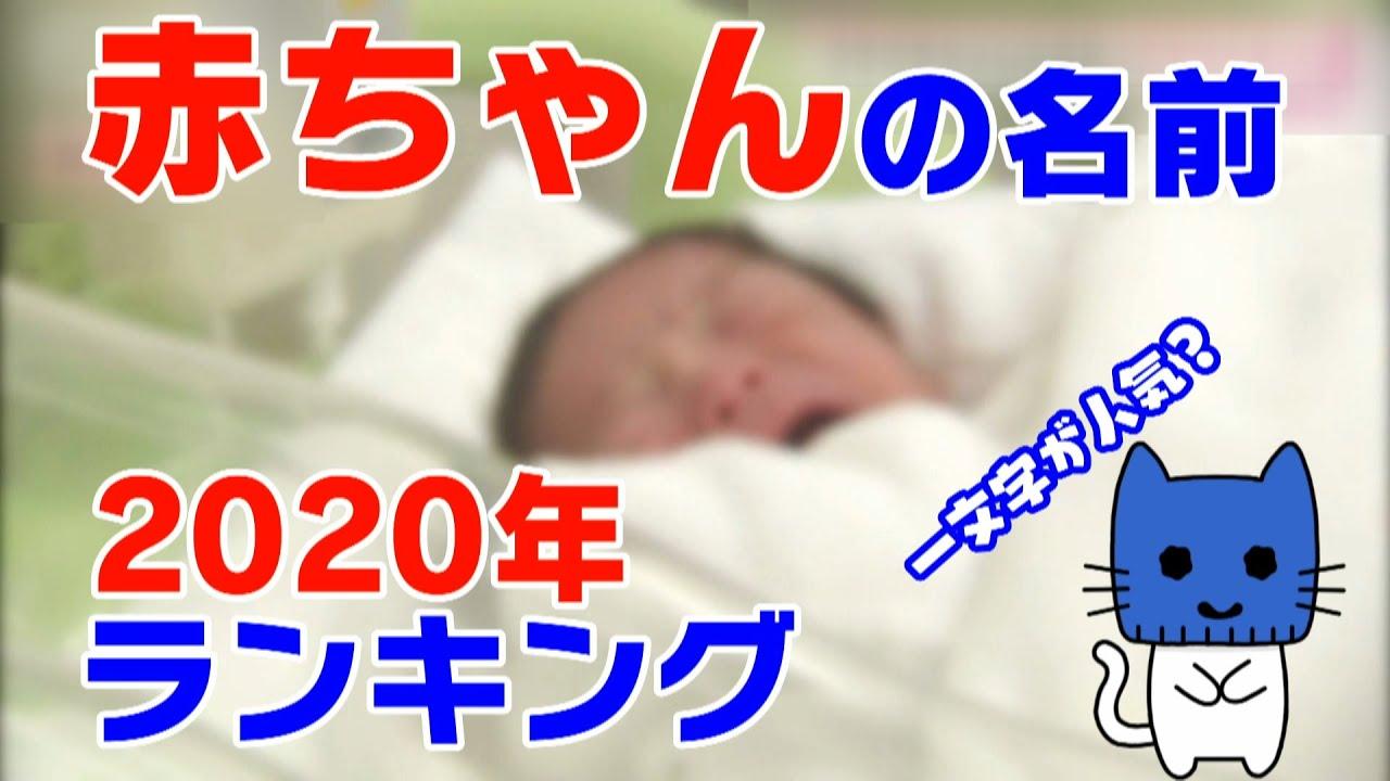 2020 子供 名前 ランキング 明治安田生命