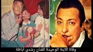 وفاة قسمت رشدي اباظة الابنة الوحيدة للفنان رشدى أباظة تعرفوا على زوجها الفنان الشهير؟