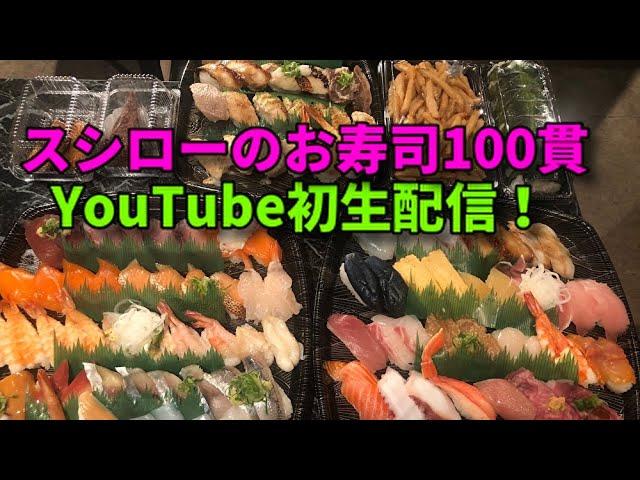 スシローのテイクアウトお寿司を食べながらYouTube初生配信!