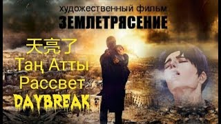 """ДИМАШ  """"DAYBREAK"""", """"Таң Атты"""", """"Рассвет"""" в клипе к фильму """"Землетрясение"""" [HD]"""