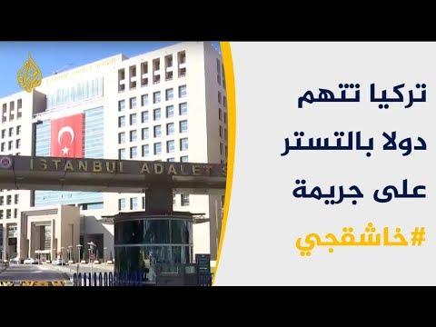 اغتيال خاشقجي.. تركيا تبدأ تدويل القضية  - نشر قبل 7 ساعة