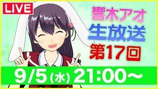 [LIVE] 【LIVE】響木アオ生放送!第17回