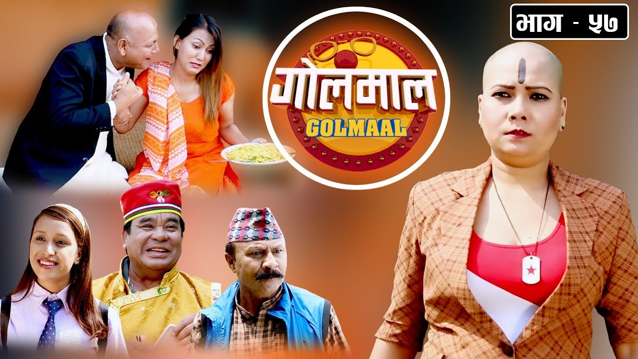 Golmaal Episode - 57 | गोलमालमा तालु डनको तहल्का ! | 03 May 2019 | Nepali Comedy Golmal