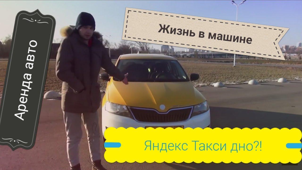 Мой опыт работы в такси на арендованной машине