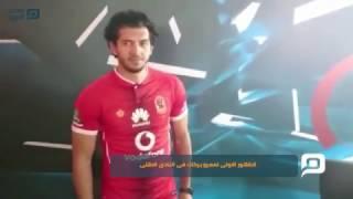 مصر العربية | الظهور الاولى لعمرو بركات فى النادى الاهلى