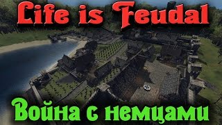 Life is Feudal - ВОЙНА с немцами