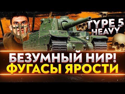 Type 5 Heavy - БЕЗУМНЫЙ НИР! ФУГАСЫ ЯРОСТИ!