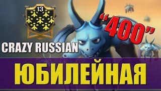 ЮБИЛЕЙНАЯ 400-ая ПОБЕДА - CRAZY RUSSIAN - 72 МУХИ НА ТХ11 [Clash of Clans]