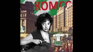 Комсомольск - Свободная касса (Official Audio)