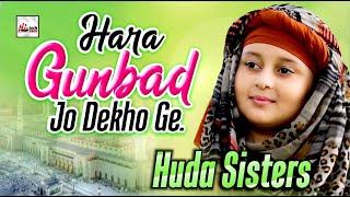Huda Sisters - Hara Gunbad Jo Dekho Ge - 2021 New Heart Touching Beautiful Kids Naat - Hi-Tech