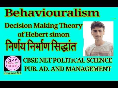 Decision Making theory of Herbert Simon निर्णय निर्माण सिद्धांत